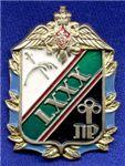 Знак 80 лет отделам пограничных войск