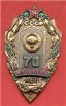 Знак 70 лет ПВ