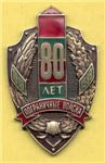 Знак 80 лет ПВ
